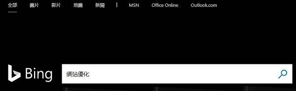 Bing搜尋引擎 - 網站優化