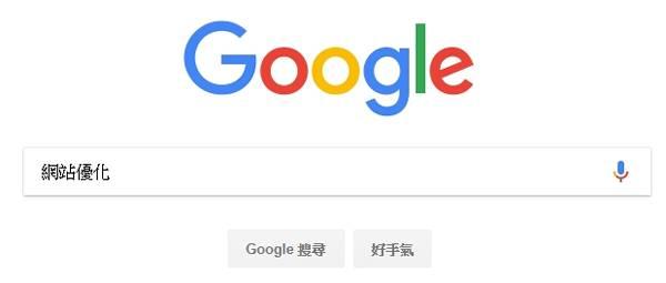 Google搜尋引擎 - 網站優化